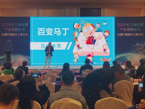 2019长三角动漫产业高峰论坛顺利举行 业内 第9张