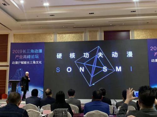 2019长三角动漫产业高峰论坛顺利举行 业内 第5张