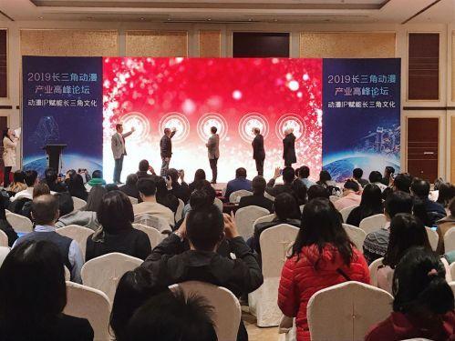 2019长三角动漫产业高峰论坛顺利举行 业内 第6张