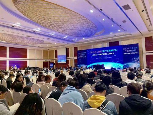 2019长三角动漫产业高峰论坛顺利举行 业内 第4张