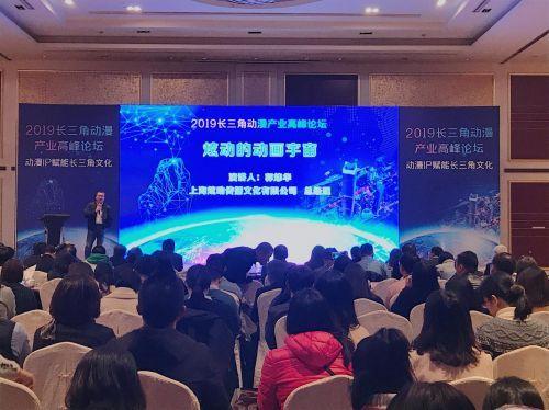 2019长三角动漫产业高峰论坛顺利举行 业内 第8张