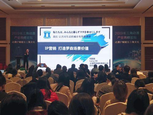2019长三角动漫产业高峰论坛顺利举行 业内 第10张