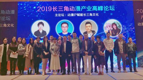 2019长三角动漫产业高峰论坛顺利举行 业内 第13张
