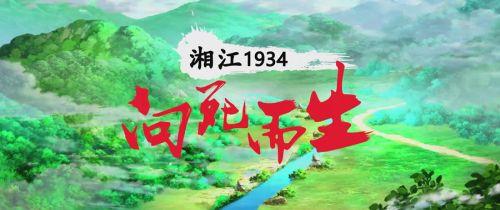 紅色動畫電影《湘江1934·向死而生》全國首映式將在北京舉行