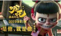 国产动画电影《哪吒之魔童降世》的成功之道