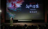 主旋律动画电影《湘江1934·向死而生》再现长征精神