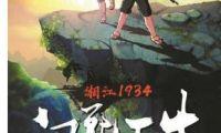 动画电影《湘江1934·向死而生》:小人物反映大主题