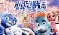 开年动画电影《动物特工局》定档1月3日