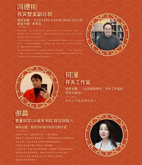 第三届中国(上海)ACG行业交流会公布活动嘉宾和流程,12月15日增设上海NTC工作坊IP孵化专场 业界信息 第3张