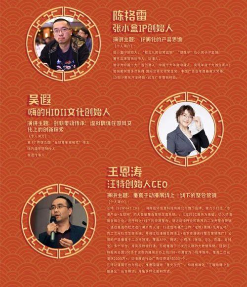 第三届中国(上海)ACG行业交流会公布活动嘉宾和流程,12月15日增设上海NTC工作坊IP孵化专场 业界信息 第4张