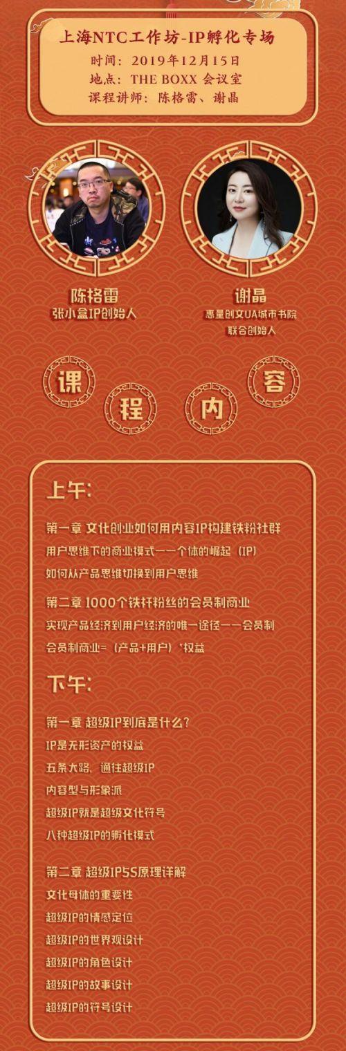 第三届中国(上海)ACG行业交流会公布活动嘉宾和流程,12月15日增设上海NTC工作坊IP孵化专场 业界信息 第6张