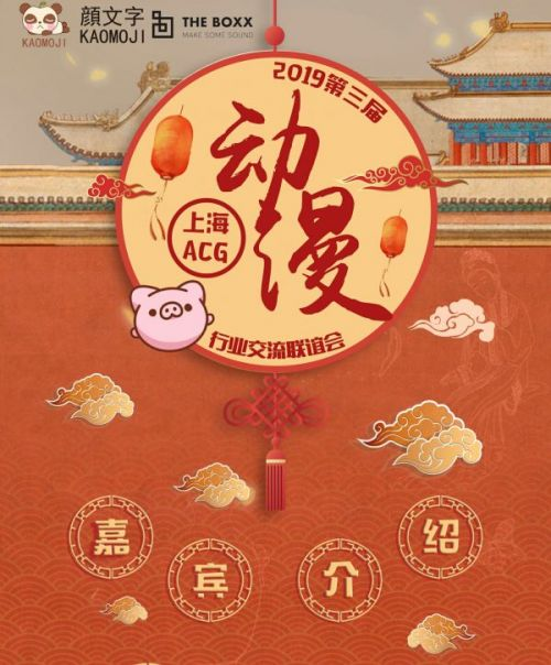 第三屆中國(上海)ACG行業交流會公布活動嘉賓和流程,12月15日增設上海NTC工作坊IP孵化專場