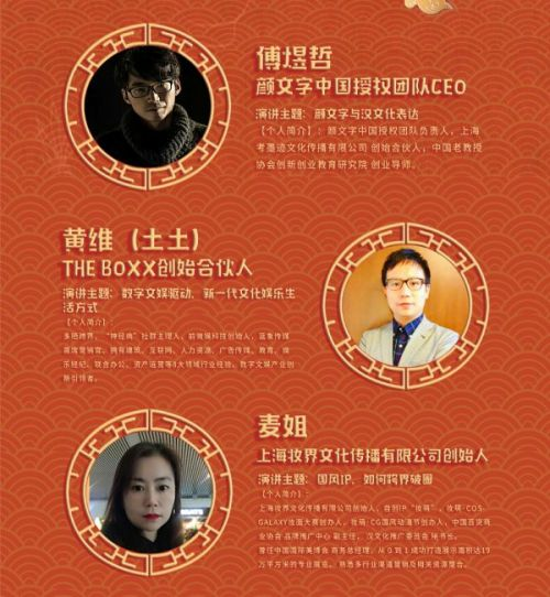 第三届中国(上海)ACG行业交流会公布活动嘉宾和流程,12月15日增设上海NTC工作坊IP孵化专场 业界信息 第2张