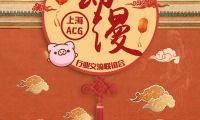 第三届中国(上海)ACG行业交流会活动嘉宾和流程曝光
