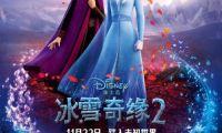 《冰雪奇缘2》密钥延期至2020年1月20日 票房有望破10亿美元