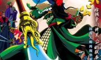 动画电影《武圣关公》正式定档2020年1月11日