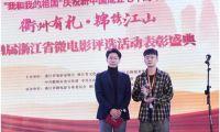同济学子动画作品《时差父子》获第四届浙江微电影最佳创意奖