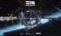 《三体》首支正式PV亮相 武汉动漫企业集体发力