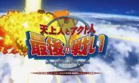动画电影《天上人与阿库多人最后之战》将数码高清化后重映