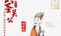 三国题材动画电影《武圣关公》定档2020年1月11日
