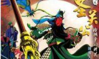 动画电影《武圣关公》受邀亮相第三届国际动画艺术展