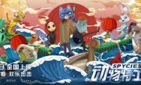 动画电影《动物特工局》发布终极海报,改档1月11日上映