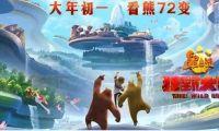 《熊出没7》超前布局多轮点映,寒假档动画战局几何?