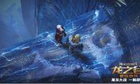 艺术与技术的结合,动画电影《龙之谷:破晓奇兵》卷土重来