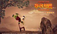 皮影动画电影《中华熊猫》1月11日全国公映