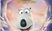 """3D喜剧动画《贝肯熊2:金牌特工》发布""""熊抱""""版海报"""
