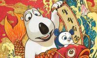 "3D喜剧动画《贝肯熊2:金牌特工》发布""新年""海报"