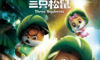 《三只松鼠》动画首登央视少儿频道为产业全面赋能