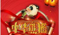 承载传统文化 宣传民间艺术,《中华熊猫》1月11日正能量来袭