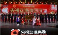 央视动漫集团在京正式揭牌成立