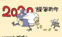 吉卜力工作室发布宫崎骏亲自绘制的鼠年主题贺卡