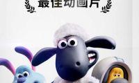 """《小羊肖恩2:末日农场》入围""""英国奥斯卡""""尽显实力"""