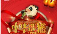 动画电影《中华熊猫》1月11日全国公映