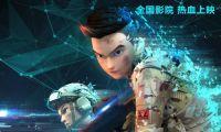动画电影《士兵顺溜:兵王争锋》官宣调档至2020年1月17日
