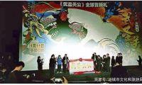 三国题材动画电影《武圣关公》全球首映礼举行
