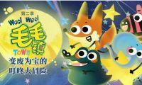国产动画《毛毛镇》第二季将于 1月16日正式上线