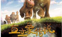 奇幻冒险动画《直立象传说》发布定档预告及海报