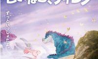 中日合制动画电影《你好霸王龙》初夏正式上映