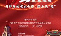 """完美世界""""春天终将来到""""2020抗疫主题创作公益活动 与您一起祈福中国,共克时艰"""