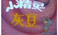 国产动画《小精灵灰豆》立志去掉身上的妖精影子