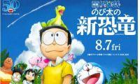 《哆啦A梦:大雄的新恐龙》重新定档,2020年8月7日上映