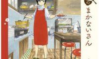 漫画《舞伎家的料理人》将在NHK电视台动画化