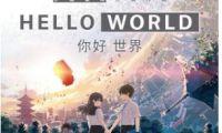 日本动画电影《你好世界》确认引进