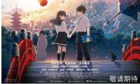 日本动画电影《你好世界》中文海报发布