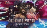 DNF官方动画第二季《地下城与勇士·逆转之轮》定档4月23日