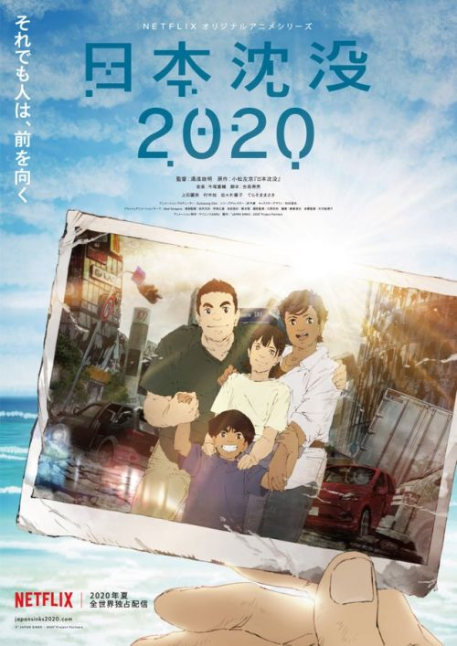 網飛獨占動畫《日本沉沒》正式海報公開 今夏上線開播
